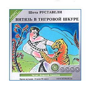 Écoutons en russe: Roustavéli Chota : Homme à la peau de tigre