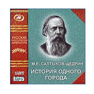 Écoutons en russe: Saltykov-Chtchedrine Histoire d'une ville 10h