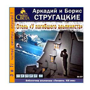 MP3 Écoutons en russe :Strugatski Auberge de l'alpiniste mort 7h