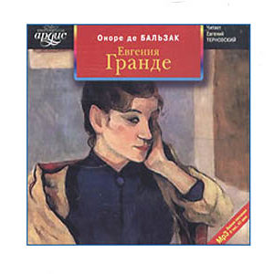 Écoutons en russe: BALZAC Honoré de : Eugénie Grandet 8h47