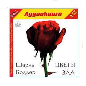 Écoutons en russe: Charles Baudelaire 'Fleurs du Mal' 8h21