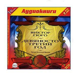 MP3 (2CD) Écoutons en russe: HUGO Victor : Quatre-vingt-treize