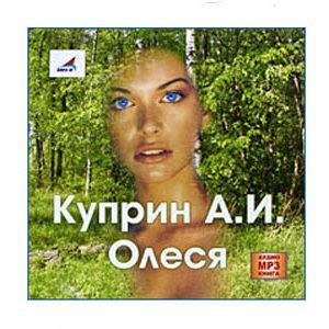 Écoutons en russe: KOUPRINE : Olessia, Bracelet de grenats 6h45
