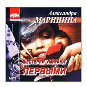 MP3 Ecoutons en russe : MARININA : Fayots meurent les premiers 1