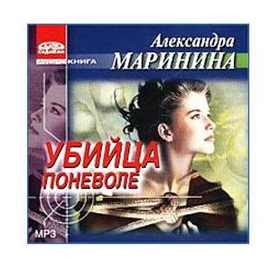 MP3 Ecoutons en russe : MARININA : Un criminel forcé 8h