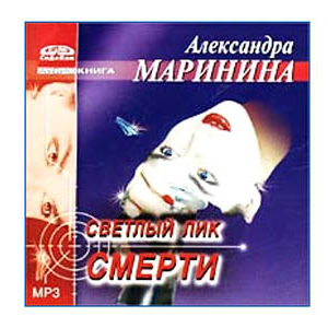 MP3 Ecoutons en russe :MARININA : Visage lumineux de la mort 13h
