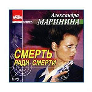 MP3 Ecoutons en russe : MARININA : La Mort pour la mort 14h