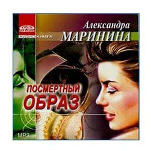 MP3 Ecoutons en russe : MARININA : La mort et en peu d'amour 12h
