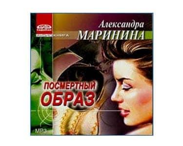 MP3 Ecoutons en russe : MARININA : L'image posthume 8h