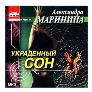 MP3 Ecoutons en russe : MARININA : Sommeil volé 14 h