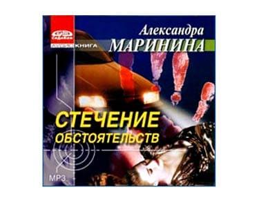 MP3 Ecoutons en russe : MARININA : Concours de circonstences 10h