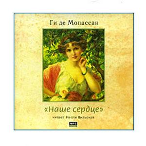 Écoutons en russe: Guy de Maupassant : Notre coeur 6h21