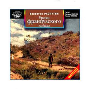 Écoutons en russe: RASPOUTINE Valentin : Lecons de francais 10h2