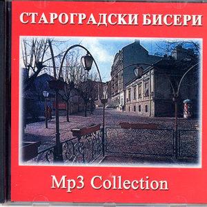 MP3 – Starogradski bisseri en macédoine slave cyrillique
