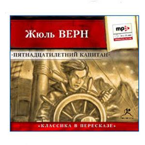 Écoutons en russe: VERNE Jules : Un capitaine de quinze ans 13h5
