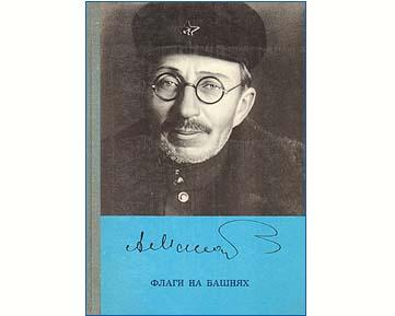 Makarenko Anton : Les Drapeaux Sur Les Tours (en russe, 1980)