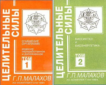 Malachov Guennadi : Forces de guérison (2 tomes) en russe 1996
