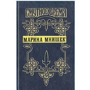 Marina Mnichek (en russe)