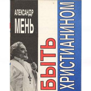 Alexandre Men – Etre un chretien orthodoxe (en russe)