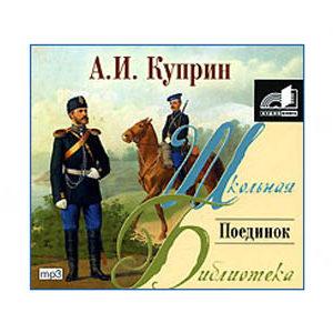 MP3 Écoutons en russe : KOUPRINE Alexandre : Le Duel 10h