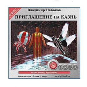 Écoutons en russe: NABOKOV Vladimir : Invitation au supplice 7h1