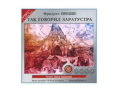MP3 Écoutons en russe : Nietzsche Ainsi parlait Zarathoustra 10h