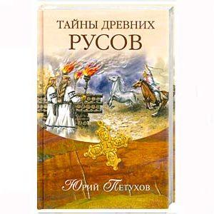 Petoukhov : Les mystères du peuple Russ (en russe) Tayni