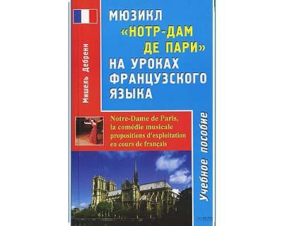 Notre-Dame de Paris, cours de français (pour russophones)