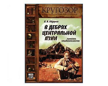 Écoutons en russe : Obroutchev : Dans l'Asie centrale 10h33min
