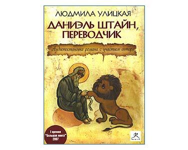 MP3 Écoutons en russe : OULITSKAIA Daniel Stein traducteur 2CD