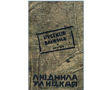 OULITSKAIA Ludmila :  La Confiture russe (russe) Russkoe varenie