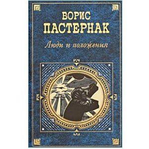 PASTERNAK Boris : Les gens et leurs situations' (en russe) Lyudi