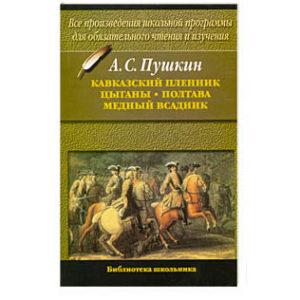 POUCHKINE : Poltava. Le Cavalier de Bronze. Tsiganes (en russe)