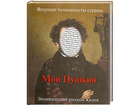 Mon POUCHKINE, Encyclopédie de la vie russe (en russe)