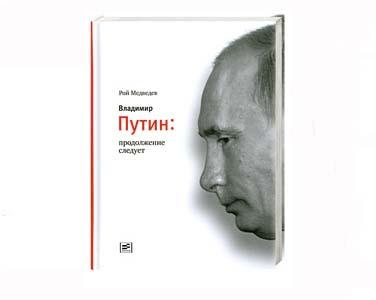 Medvedev Roy : Vladimir Poutine, la suite (russe) Prodoljenie