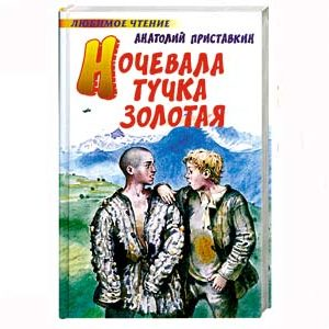 Pristavkine : Un petit nuage doré est passé la nuit (russe)