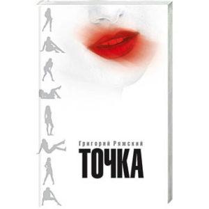 RIAZHSKI Grigori : Le point. Nouvelles (en russe) Tochka