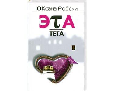 Robski Oxana : Eta Teta (en russe) Livre de poche
