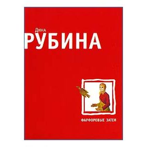 Roubina (Rubina) Dina : Les idées en porcelaine (russe) Farforov