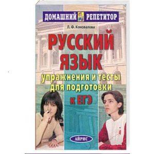 Préparer son Bac (EGE) en Russie : Examen de Russe, Exercices