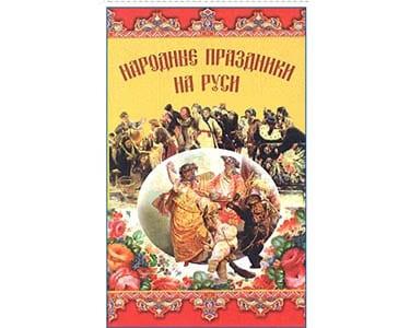Les grandes fêtes populaires russes : coutumes (russe)