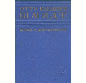 Otto Ioulievitch Schmidt. Sa vie, son destin (en russe)