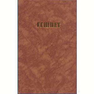Schpet Gustav : Oeuvres (en russe)  1989