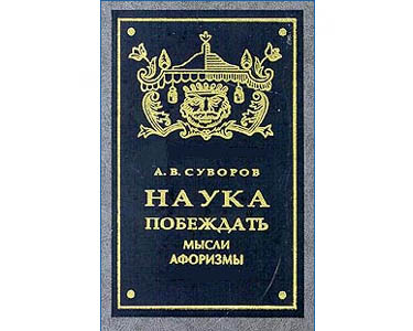Souvorov feld-maréchal généralissime : La science de vaincre (ru