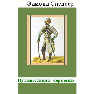 Spencer Edmond : Voyages en Tcherkessie (en russe)