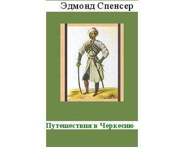 Spencer Edmond : Voyages en Tcherkessie (en russe)