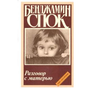 Dr. Spok Benjamin : La Conversation avec une maman (en russe)