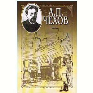 Tchekhov : Pièces (en russe) Notes in English 1989