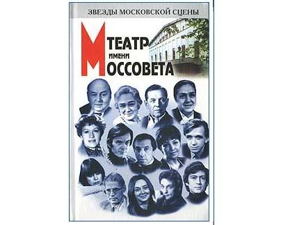 Le théâtre russe Mossovet : Acteurs (en russe)