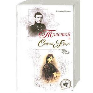 Jdanov : Tolstoï et Sofia Bers (en russe)